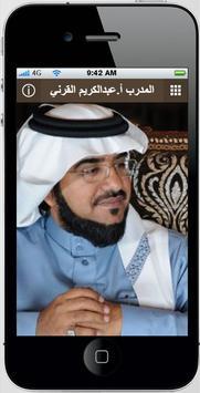 Consultant Abdulkareem Algarni screenshot 6
