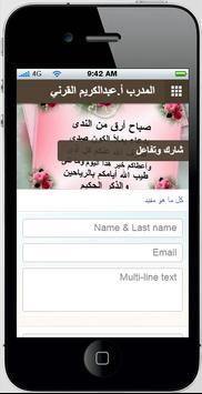 Consultant Abdulkareem Algarni screenshot 7