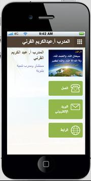 Consultant Abdulkareem Algarni screenshot 2