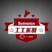 逢甲工工系羽 icon