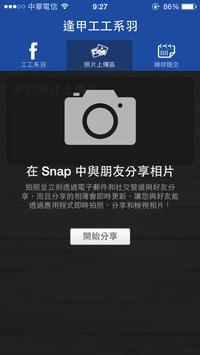 逢甲工工系羽 screenshot 1