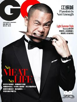GQ 台灣 apk screenshot
