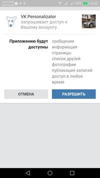 Personalizator for VK apk screenshot