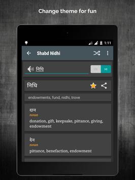Shabd Nidhi screenshot 7