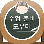 수업 준비 도우미 icon