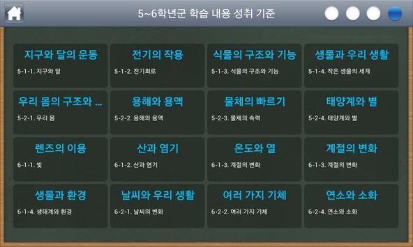 수업 준비 도우미 screenshot 4