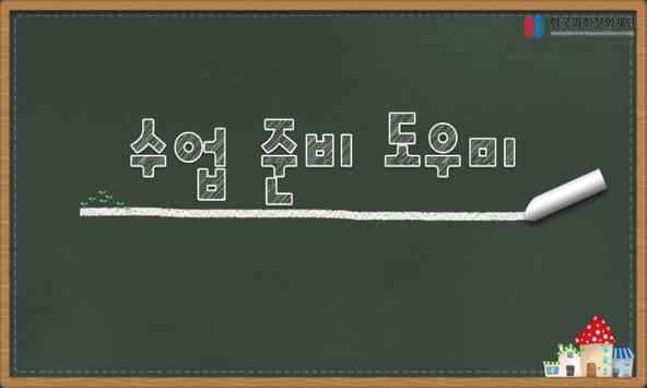 수업 준비 도우미 poster