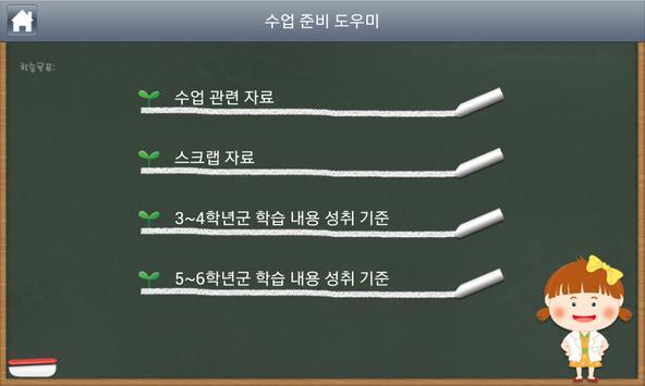 수업 준비 도우미 screenshot 1