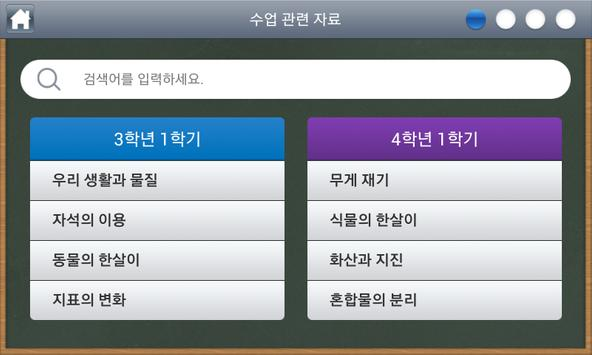 수업 준비 도우미 screenshot 2
