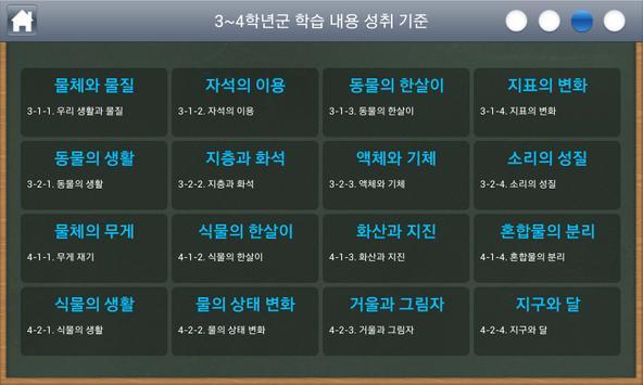 수업 준비 도우미 screenshot 3