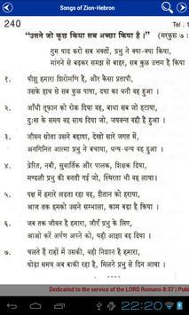 Songs of Zion-Hindi Hebron screenshot 2