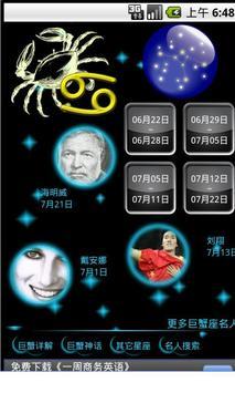 星座名人—巨蟹座 poster