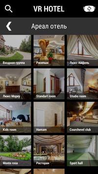 VR HOTEL (ПУЛЬТ) (Unreleased) screenshot 1