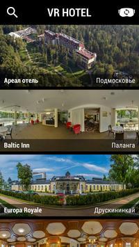 VR HOTEL (ПУЛЬТ) (Unreleased) screenshot 2