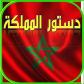 دستور المملكة المغربية icon