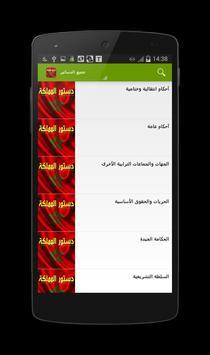 دستور المملكة المغربية poster