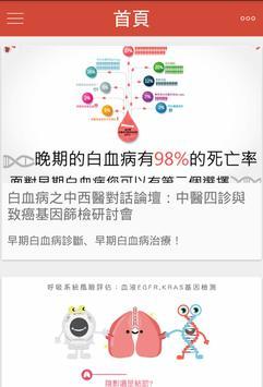 基因叔叔基因分析服務 apk screenshot
