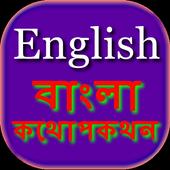 Bengali English Conversation icon