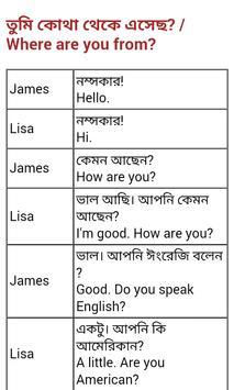 Bengali English Conversation screenshot 1