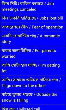 Bengali English Conversation screenshot 2