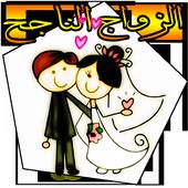 اسرار الحياة الزوجية الناجحة icon
