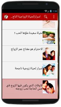 اسرار الحياة الزوجية الناجحة apk screenshot