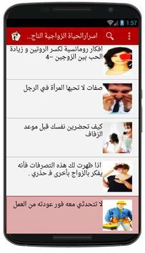 اسرار الحياة الزوجية الناجحة poster