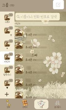 """""""원수연의 카페 풀하우스"""" 고연락처 테마 apk screenshot"""