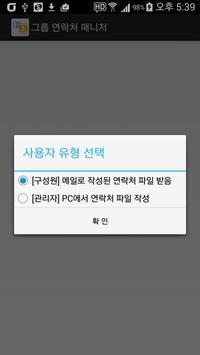 그룹 연락처 매니저 2.0 screenshot 1
