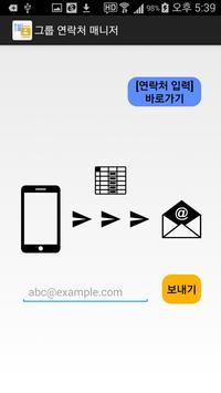 그룹 연락처 매니저 2.0 screenshot 2
