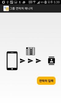 그룹 연락처 매니저 2.0 screenshot 3