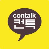 컨톡 icon