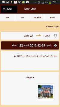 العقار المتميز apk screenshot