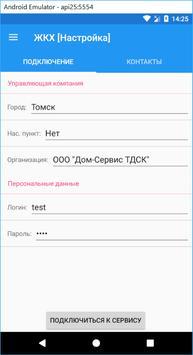 Контек.Управление ЖКХ screenshot 1