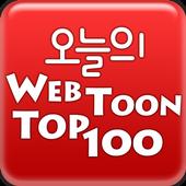 오늘의 추천 웹툰 icon