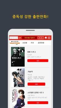 야툰(yaatoon) - 무료 웹툰/인기 만화 apk screenshot
