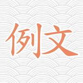 Reibun icon