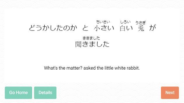 Reibun screenshot 3