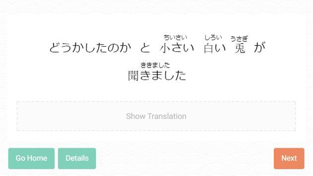Reibun screenshot 1