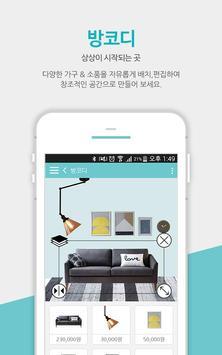 하우셀 - 인테리어 노하우 및 증강현실 집꾸미기 앱 poster