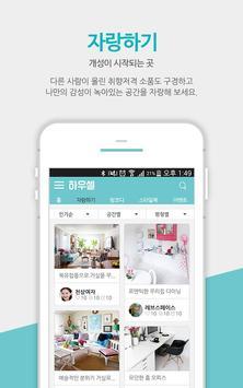 하우셀 - 인테리어 노하우 및 증강현실 집꾸미기 앱 apk screenshot