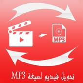 تحويل فيديو لصيغة MP3 - جديد icon