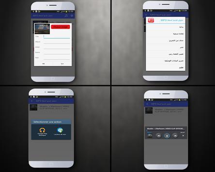 تحويل فيديو لصيغة MP3 - جديد screenshot 4