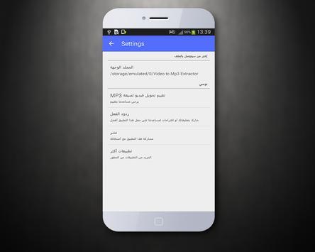 تحويل فيديو لصيغة MP3 - جديد screenshot 5