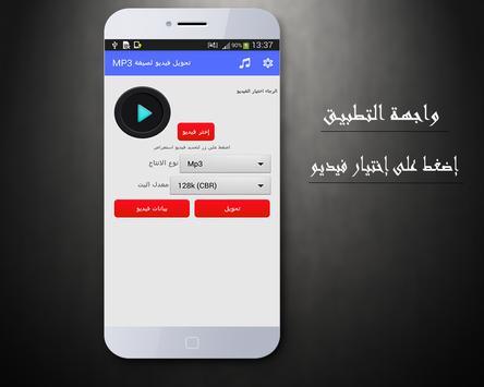 تحويل فيديو لصيغة MP3 - جديد poster