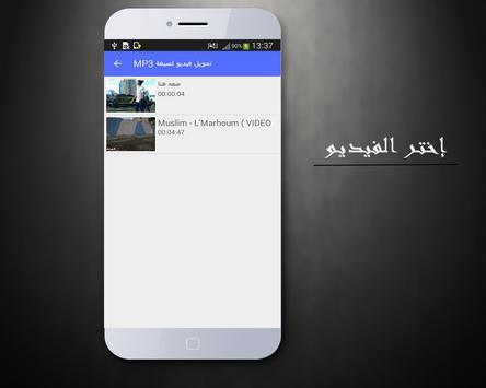 تحويل فيديو لصيغة MP3 - جديد screenshot 1