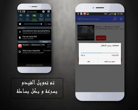 تحويل فيديو لصيغة MP3 - جديد screenshot 3