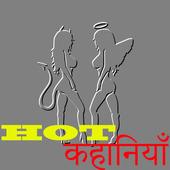 Latest HOT Desi Kahaniyan icon