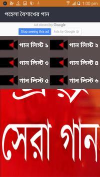 পহেলা বৈশাখের গান apk screenshot