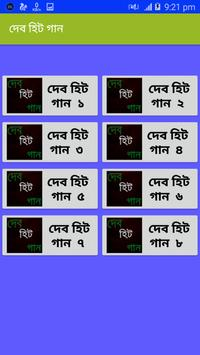 দেব হিট গান apk screenshot